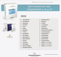 """Базовый дистанционный курс """"Соционика от А до Я"""""""