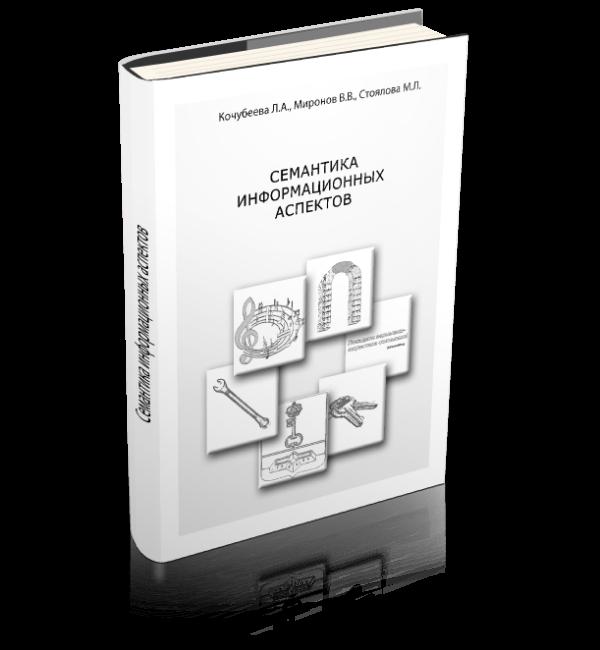 Соционика. Семантика информационных аспектов.
