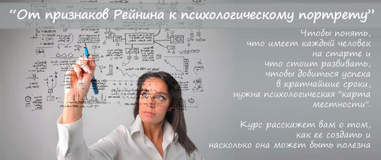 banner-otPRkpsycho
